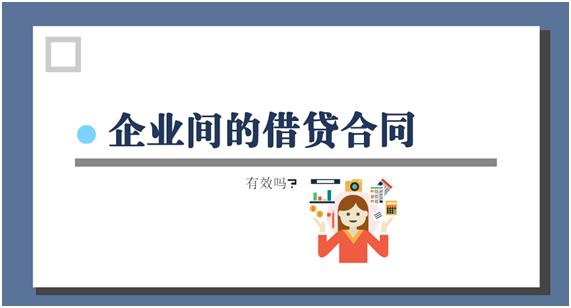 企业间的借贷合紫府元婴同有效吗?