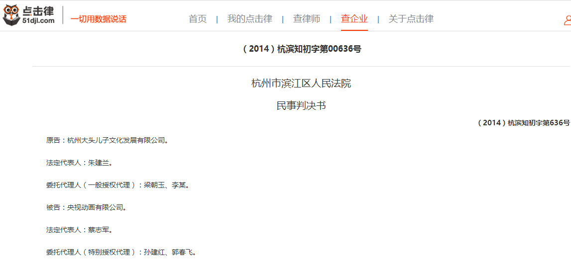 (2014)杭濱知初字第00636號判決書