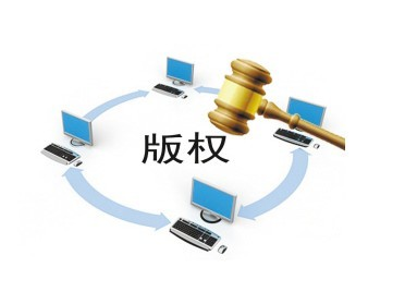 对网页所有用的著作权应多加保护