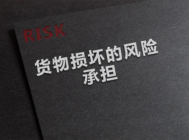 买卖合同货物交付之前的损坏风险由谁承担?