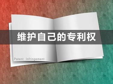 如何维护自己的专利权?