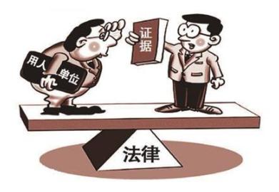 用人单位如何取得离职人员违反竞业限制协议的证据