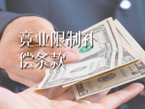 企业拟定竞业限制补偿条款的注意事项