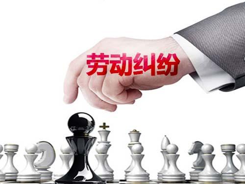 企业针对常见劳动合同纠纷的预防措施