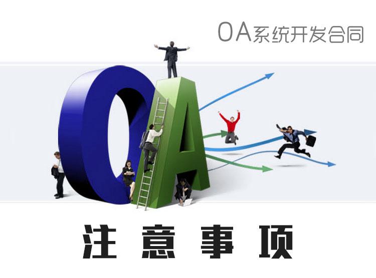 企业签订OA系统定制开发合同应注意什么