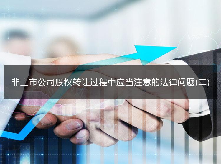 非上市公司股权转让过程中应当注意的法律问题(二)