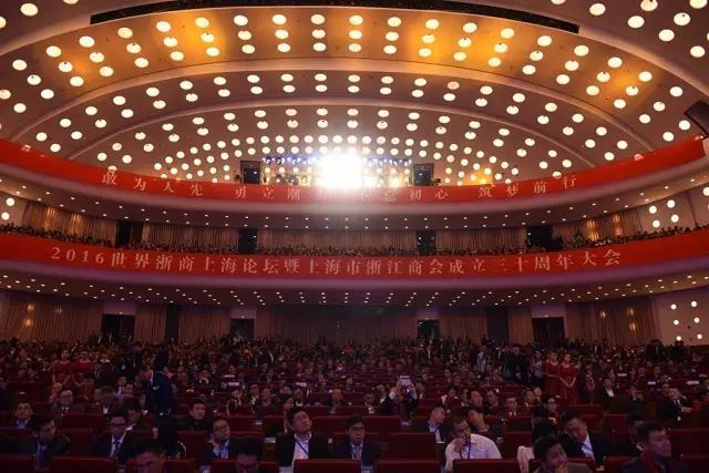 点击律应邀参加2016世界浙商上海论坛,马云作精彩主题演讲