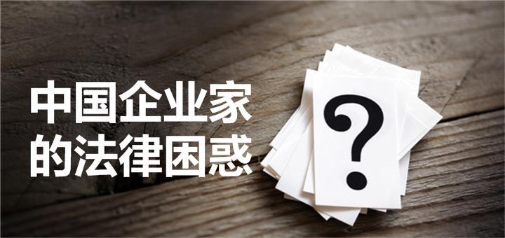 中国企业家的法我先提醒你们一声律困惑