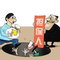 借钱出去时常遇见的大坑:有担保人就真的有保证吗?