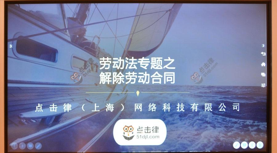 点击律和浦东外资协会共同举办首场劳动法专题沙龙(上)