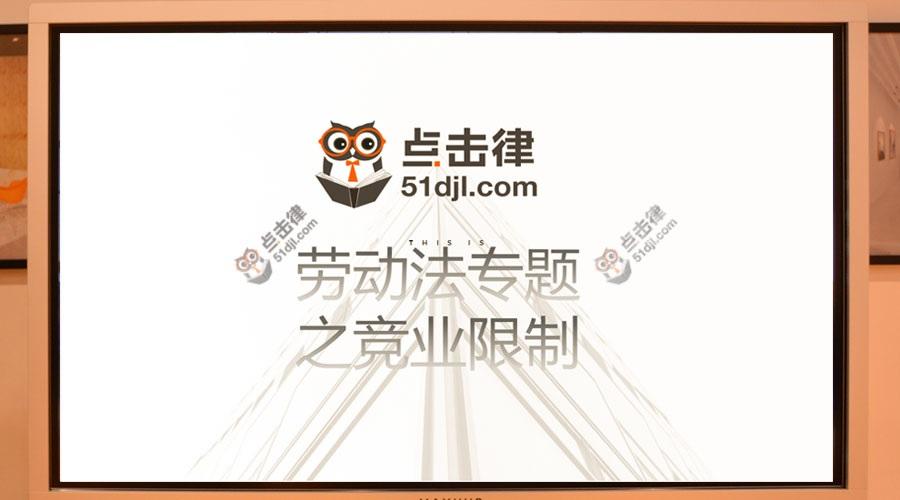 点击律携手上海浦东新区外资协会共同举办首场劳动法专题沙龙(下)