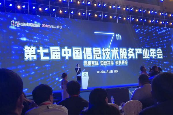 """点击律荣获""""2017年度中国信息技术服务产业优秀创业企业奖"""""""