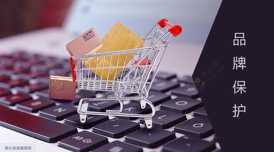 《電商法(草案三審稿)》對品牌保護的影響
